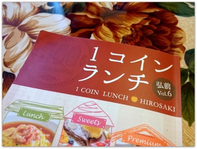 青森県 弘前市 1コインランチ ワンコインランチ インドレストラン タンドール ランチ 写真