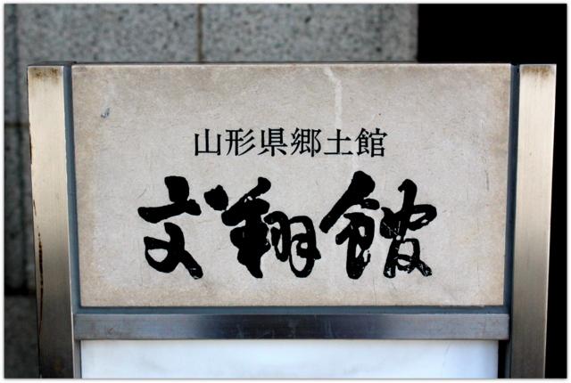 山形県 山形市 山形県郷土館 文翔館 写真