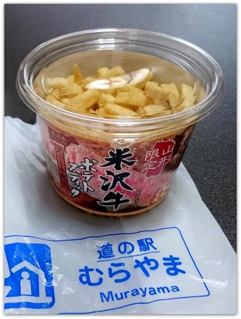 山形県 お土産 山形限定 米沢牛 ポテトステック ステーキ風味 お菓子 スナック 写真
