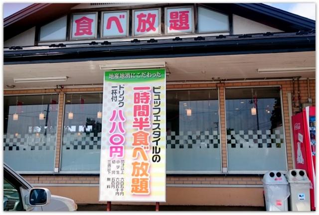 青森県 十和田市 農家 レストラン ぼんと正月 ランチ バイキング グルメ 写真