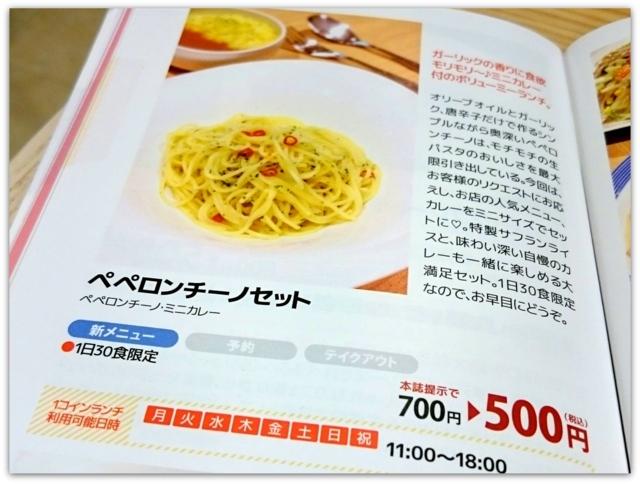 弘前市 ワンコインランチ 1コインランチ ランチ グルメ 青森県 ホテルニューキャッスル ボーノ・ボーノ 写真