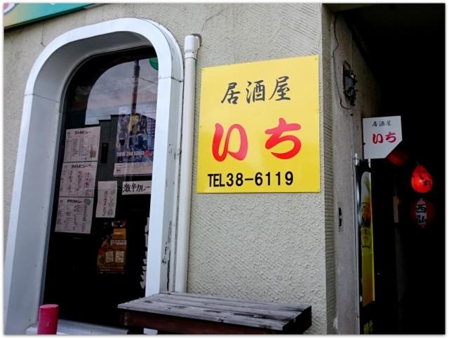 青森県 弘前市 西弘 居酒屋 いち ランチ グルメ いち味噌ラーメン 写真