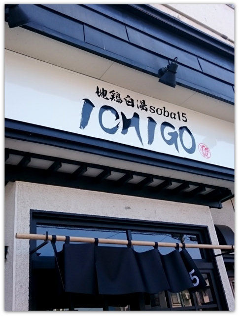 青森県 弘前市 ラーメン ランチ グルメ 地鶏白湯soba 15 ICHIGO 鶏だし 写真