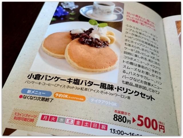 青森県 弘前市 ワンコインランチ 1コインランチ スィーツ カフェ エルミタージュ 写真 グルメ