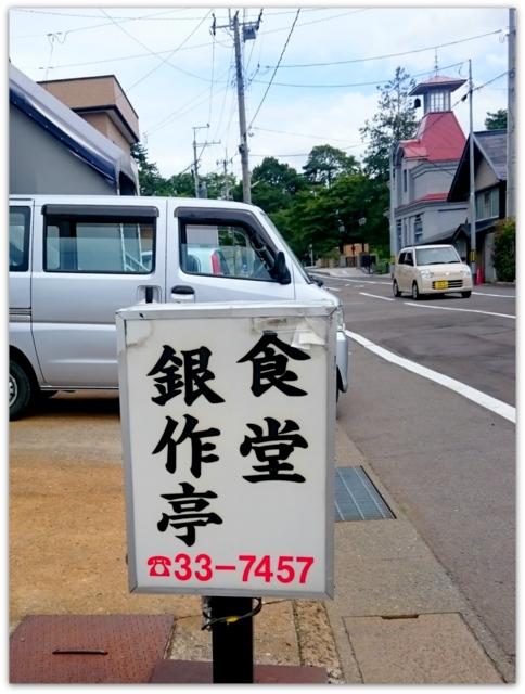 青森県 弘前市 ランチ グルメ 食堂 銀作亭 写真