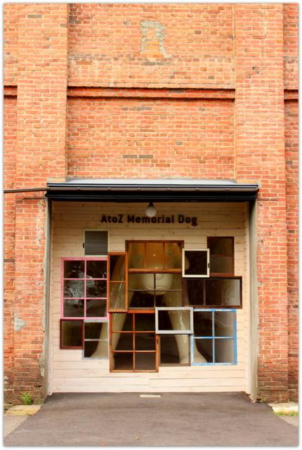 青森県 弘前市 吉野町 A to Z Memorial Dog メモリアルドッグ 写真 観光 奈良美智