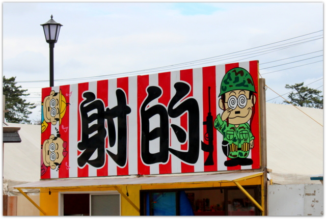 青森県 弘前市 弘前城 弘前公園 写真