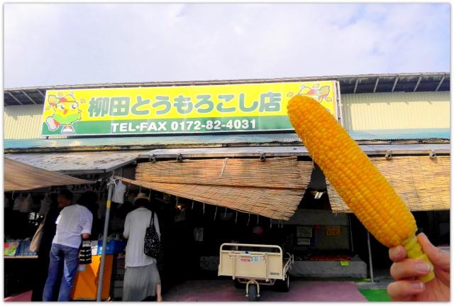 青森県 弘前市 岩木山 岳 嶽きみ だけきみ とうろもこし 名物 写真