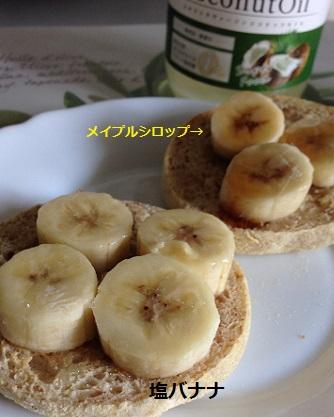 塩バナナ2