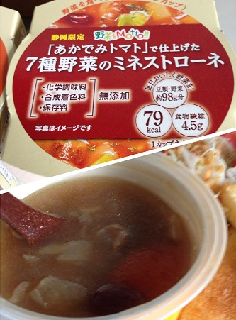スープ最後3