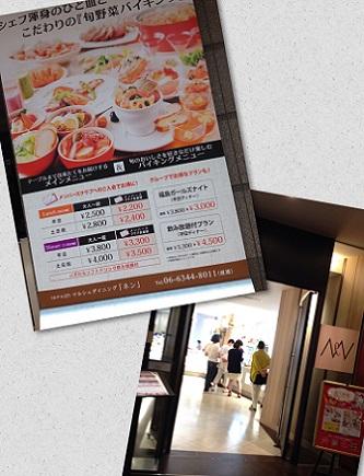 阪神ランチ2