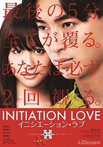 Initiation_Love-p1.jpg