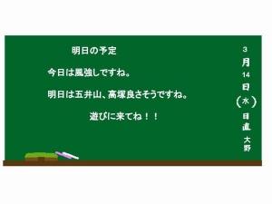黒板 お知らせ (4)