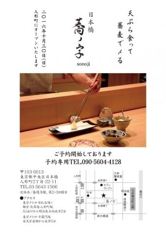 日本橋 蕎ノ字 チラシ1