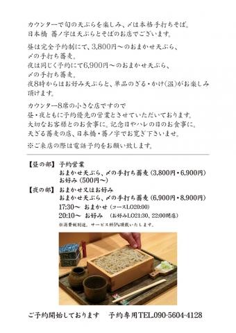 日本橋 蕎ノ字 チラシ2