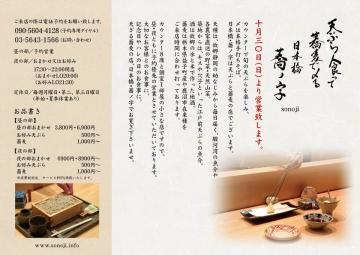 日本橋 蕎ノ字 チラシ3