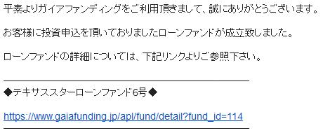 ガイアファンディング_成立メール