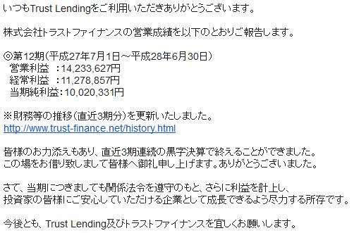 trust_lending_kessan_20160914.png