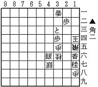 加藤徹_10手目15飛合