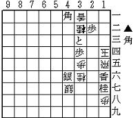 加藤徹_12手目32桂合