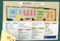 160917清風堂書店 フロアマップ