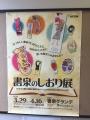 160405 書泉しおり展1