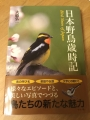 書影 日本野鳥歳時記