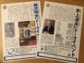 160515 隆祥館書店 イベントチラシ
