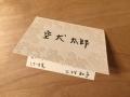 160515 二村知子さん会ネームプレート