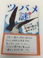 160625 PBC渋谷 コメント本2