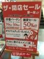 160625 PBC渋谷 セール看板