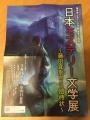 チラシ 日本ミステリー文学展 表