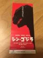 シン・ゴジラ チケット