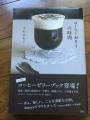 1608 RLS 書影 コーヒーゼリー