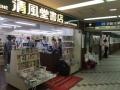 160917清風堂書店 外観