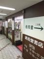 160917清風堂書店 外観2