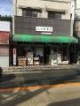 161008 公文堂書店