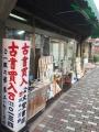 161008 公文堂書店2