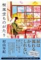 書影 桜風堂