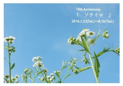 2016sorairo-omote.jpg