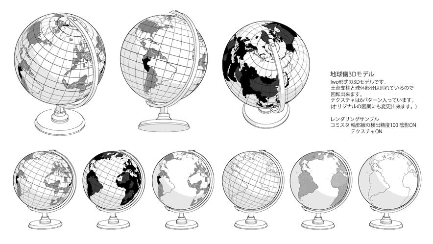 地球儀サンプル1