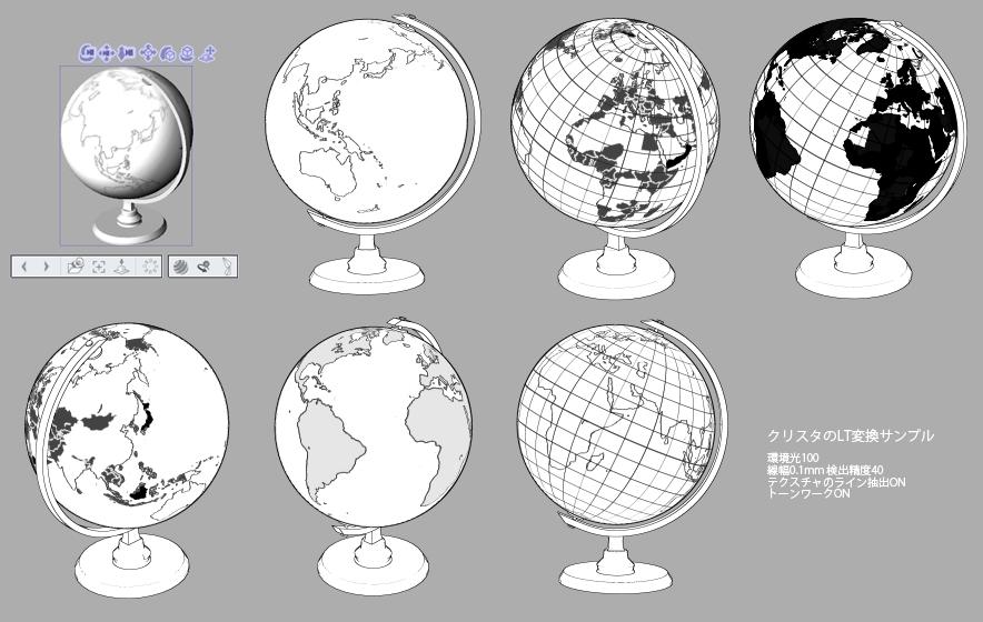 地球儀サンプル2