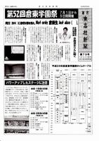 倉吉東高校新聞 第79号 表