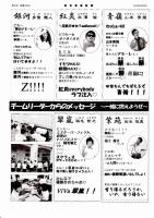 倉吉東高校新聞 第79号 裏