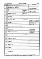 平成28年6月 学校行事予定表