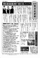 倉吉東高校新聞 第77号 表