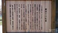 白馬(飯田十三仏堂 案内板)
