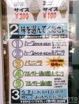 池田(ソフトクリーム)