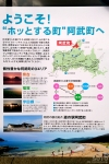 阿武町(ガイドマップ2)