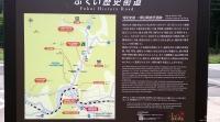 一乗谷あさくら水の駅(3)